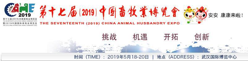 第十七屆(jie)(2019)中國畜牧(mu)博覽(lan)會(動保展區 BG23展位)